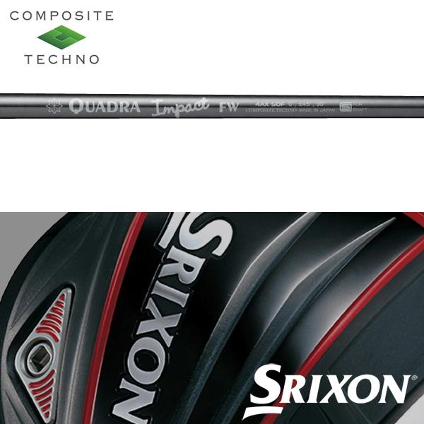 【SRIXON QTS 純正スリーブ装着シャフト】 コンポジットテクノ Impact FW (Composite Techno Impact FW)