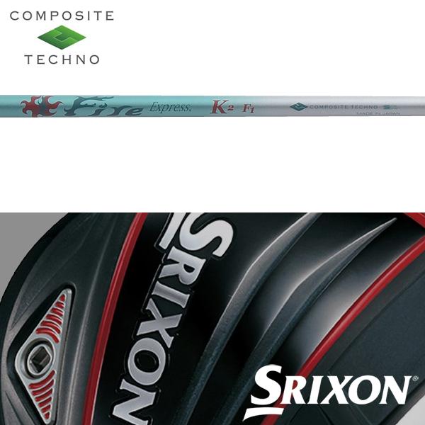 【SRIXON QTS 純正スリーブ装着シャフト】 コンポジットテクノ ファイアーエクスプレス K2 (Composite Techno Fire Express K2)