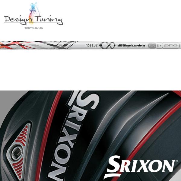 【SRIXON QTS 純正スリーブ装着シャフト】 デザインチューニング メビウス プロ グラファイト ドライバー (Desing Tuning Mobius Pro Driver)