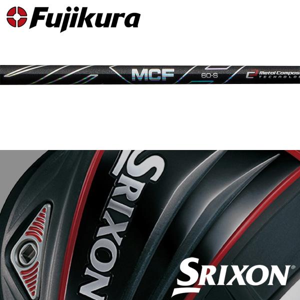 【SRIXON QTS 純正スリーブ装着シャフト】フジクラ MCF FW (Fujikura MCF FW)