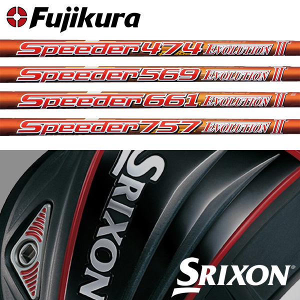 【SRIXON QTS 純正スリーブ装着シャフト】 フジクラ スピーダー エボリューション II (Fujikura Speeder Evolution II)