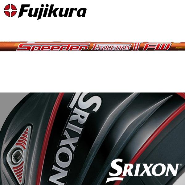 【処分価格】【SRIXON QTS 純正スリーブ装着シャフト】 フジクラ スピーダー エボリューション II FW (Fujikura Speeder Evolution II FW)