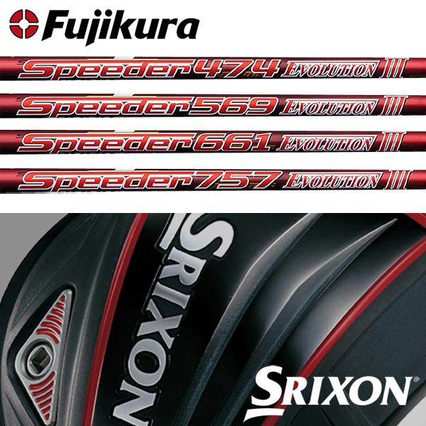 【SRIXON QTS 純正スリーブ装着シャフト】 フジクラ スピーダー エボリューション III (Fujikura Speeder Evolution III)