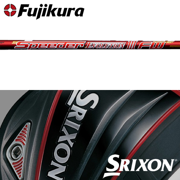 【処分価格】【SRIXON QTS 純正スリーブ装着シャフト】 フジクラ スピーダー エボリューション III FW (Fujikura Speeder Evolution III FW)