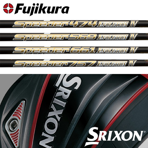 【SRIXON QTS 純正スリーブ装着シャフト】フジクラ スピーダー エボリューション IV (Fujikura Speeder Evolution IV)