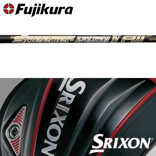 【SRIXON QTS 純正スリーブ装着シャフト】フジクラ スピーダー エボリューション IV FW (Fujikura Speeder Evolution IV FW)