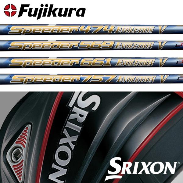 【SRIXON QTS 純正スリーブ装着シャフト】フジクラ スピーダー エボリューション V (Fujikura Speeder Evolution V)