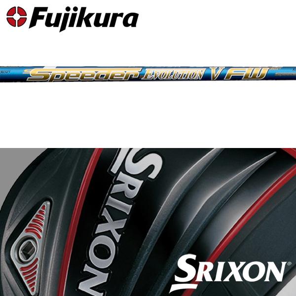 【SRIXON QTS 純正スリーブ装着シャフト】フジクラ スピーダー エボリューション V FW (Fujikura Speeder Evolution V FW)