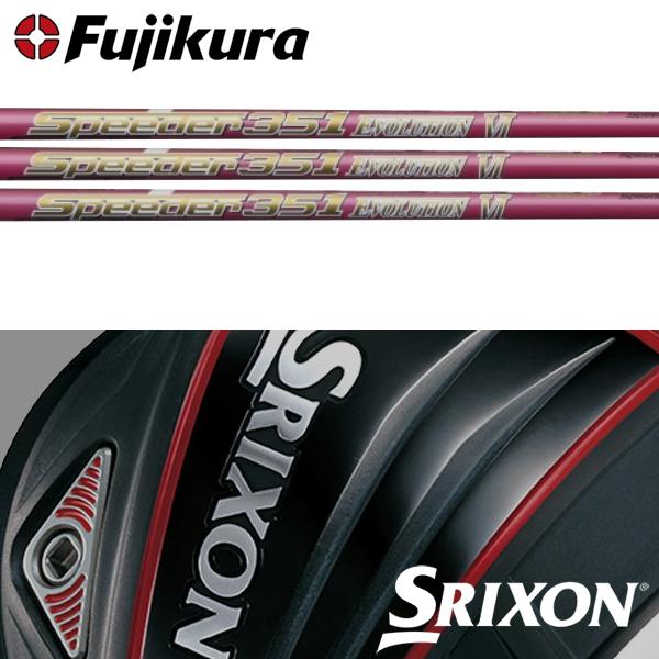 【SRIXON QTS 純正スリーブ装着シャフト】フジクラ スピーダー エボリューション VI (ピンクカラー) (Fujikura Speeder Evolution VI ピンク Color)