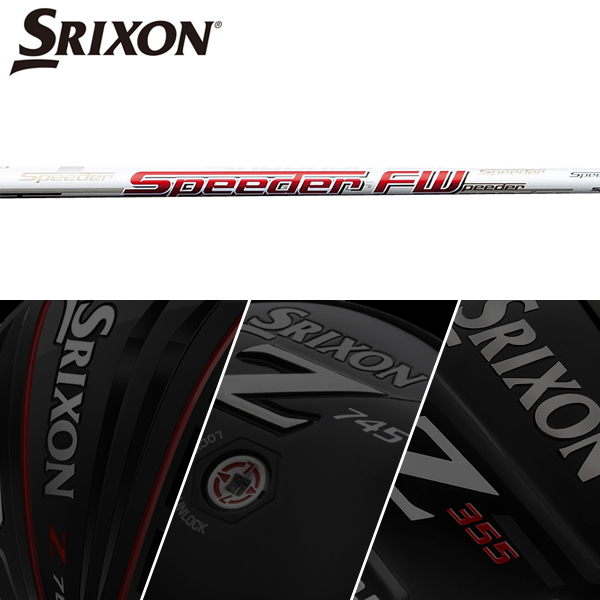 【処分価格】【SRIXON QTS 純正スリーブ装着シャフト】 フジクラ スピーダー FW (Fujikura Speeder FW)