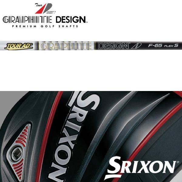 【SRIXON QTS 純正スリーブ装着シャフト】グラファイトデザイン Tour AD F FW (Graphite Design Tour AD F)