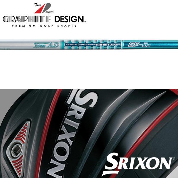 【SRIXON QTS 純正スリーブ装着シャフト】 グラファイトデザイン Tour AD GP (Graphite Design Tour AD GP)