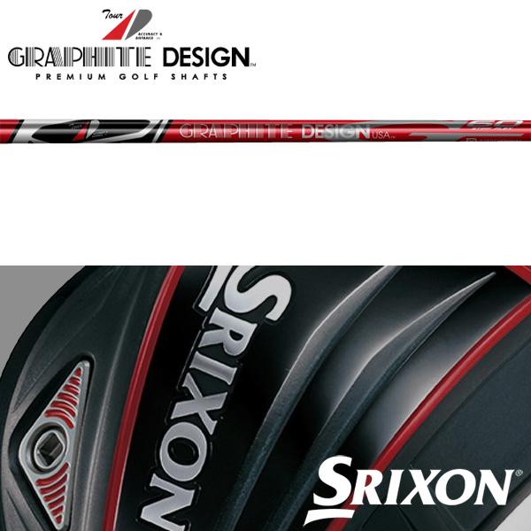 【SRIXON QTS 純正スリーブ装着シャフト】 グラファイトデザイン G-Series レッド (Graphite Design G-Series Red)