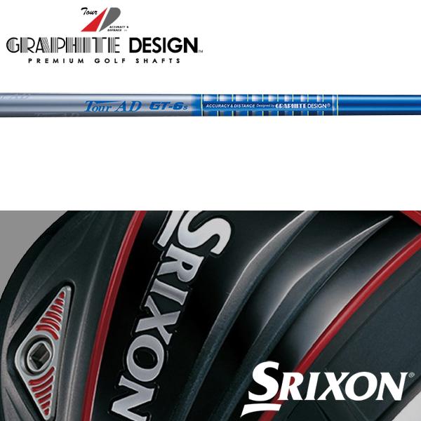 【SRIXON QTS 純正スリーブ装着シャフト】 グラファイトデザイン Tour AD GT (Graphite Design Tour AD GT)