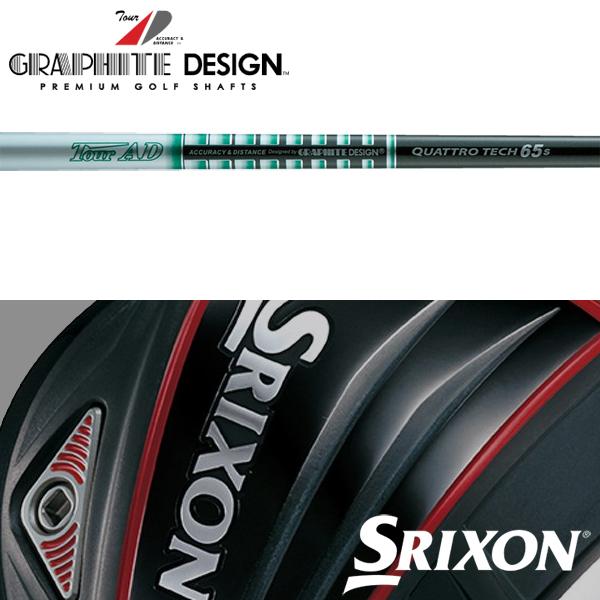 【SRIXON QTS 純正スリーブ装着シャフト】 グラファイトデザイン Tour AD クアトロテック ニューカラー (Graphite Design Tour AD Quattrotech New Color)