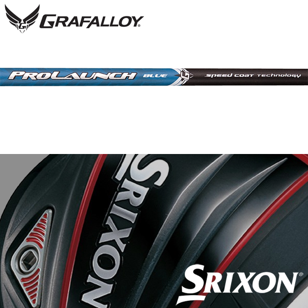 【SRIXON QTS 純正スリーブ装着シャフト】 グラファロイ プロローンチ・ブルー スピードコート (Grafalloy ProLaunch Blue Speedcoat)
