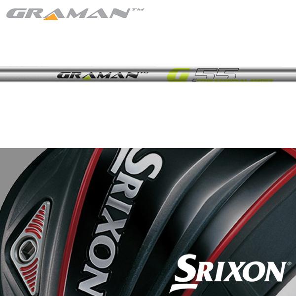 【SRIXON QTS 純正スリーブ装着シャフト】 グラマン プロフェッショナルシリーズ G55 (Graman Professional Series G55)