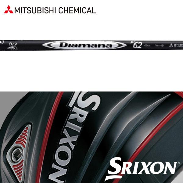 【処分価格】【SRIXON QTS 純正スリーブ装着シャフト】三菱ケミカル ディアマナ D+ (Mitsubishi Chemical Diamana D+)