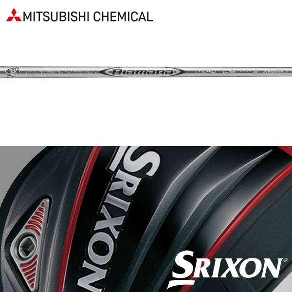 【SRIXON QTS 純正スリーブ装着シャフト】 三菱ケミカル ディアマナ ニューサンプ FW (Mitsubishi Chemical Diamana New Thump FW)