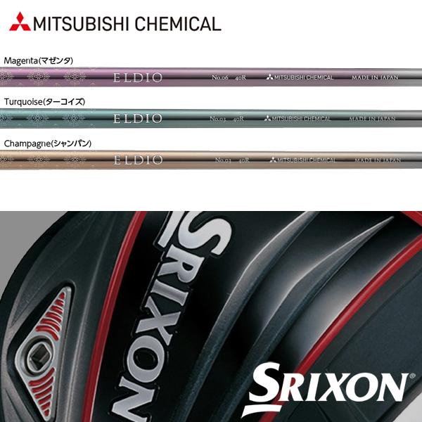 【SRIXON QTS 純正スリーブ装着シャフト】三菱ケミカル エルディオ No.03/No.06 ウッド (女性用) (Mitsubishi Chemical ELDIO No.03/No.06 for Ladies)