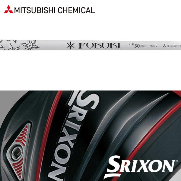 【SRIXON QTS 純正スリーブ装着シャフト】 三菱ケミカル フブキ Ai II (Mitsubishi Chemical Fubuki Ai II)