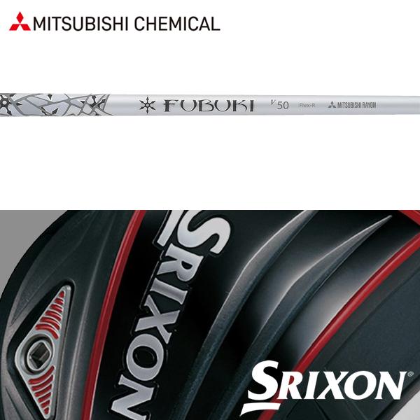 【SRIXON QTS 純正スリーブ装着シャフト】 三菱ケミカル フブキ V (Mitsubishi Chemical Fubuki V)