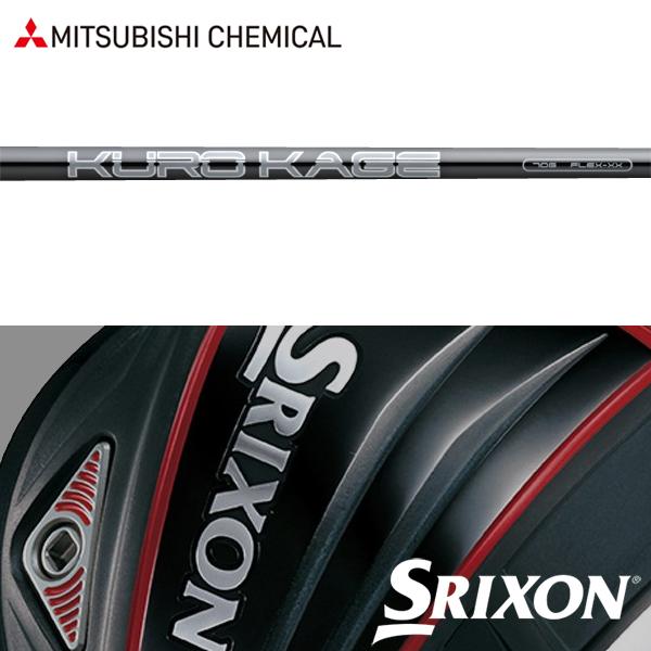 【処分価格】【SRIXON QTS 純正スリーブ装着シャフト】 三菱ケミカル クロカゲ プロ (US仕様) (Mitsubishi Chemical Kurokage Pro)