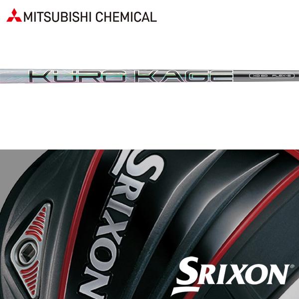 【SRIXON QTS 純正スリーブ装着シャフト】 三菱ケミカル クロカゲ XD (Mitsubishi Chemical Kurokage XD)