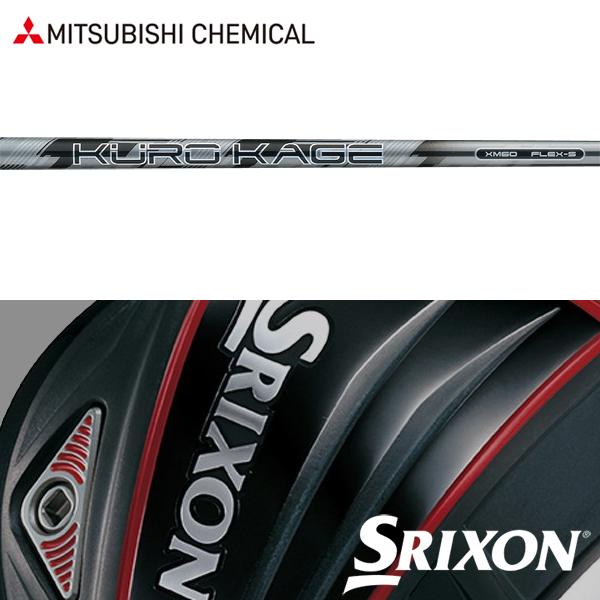【SRIXON QTS 純正スリーブ装着シャフト】 三菱ケミカル クロカゲ XM (Mitsubishi Chemical Kurokage XM)