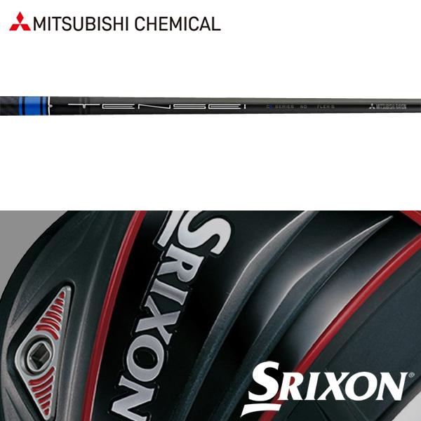 【SRIXON QTS 純正スリーブ装着シャフト】 三菱ケミカル TENSEI CK プロ ブルー (US仕様) (Mitsubishi Chemical TENSEI CK Pro 青)