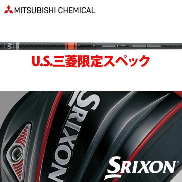 【SRIXON QTS 純正スリーブ装着シャフト】 三菱ケミカル TENSEI CK プロ オレンジ (Mitsubishi Chemical TENSEI CK Pro Orange)