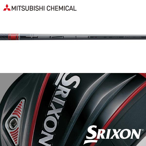 【SRIXON QTS 純正スリーブ装着シャフト】 三菱ケミカル TENSEI CK プロ レッド (Mitsubishi Chemical TENSEI CK Pro Red)