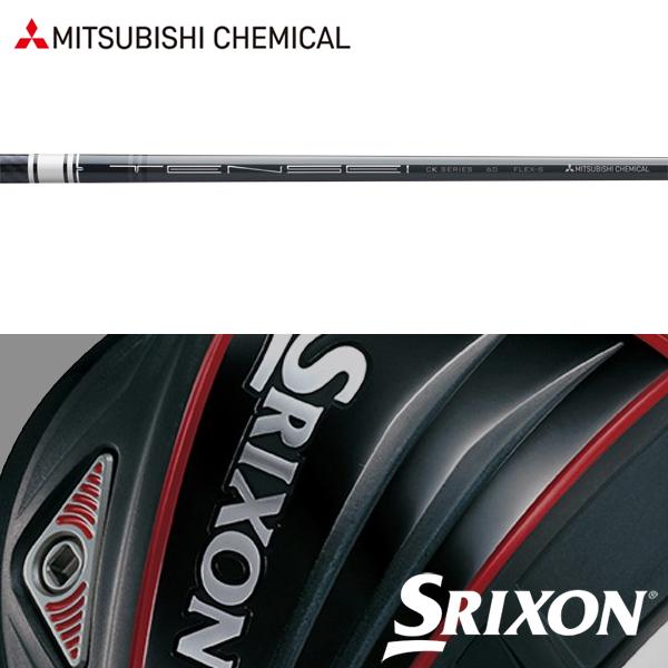【SRIXON QTS 純正スリーブ装着シャフト】 三菱ケミカル TENSEI CK プロ ホワイト (Mitsubishi Chemical TENSEI CK Pro White)