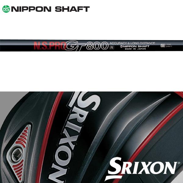 【SRIXON QTS 純正スリーブ装着シャフト】 日本シャフト N.S.Pro GT 800 ドライバー (N.S.Pro GT 800 Driver)