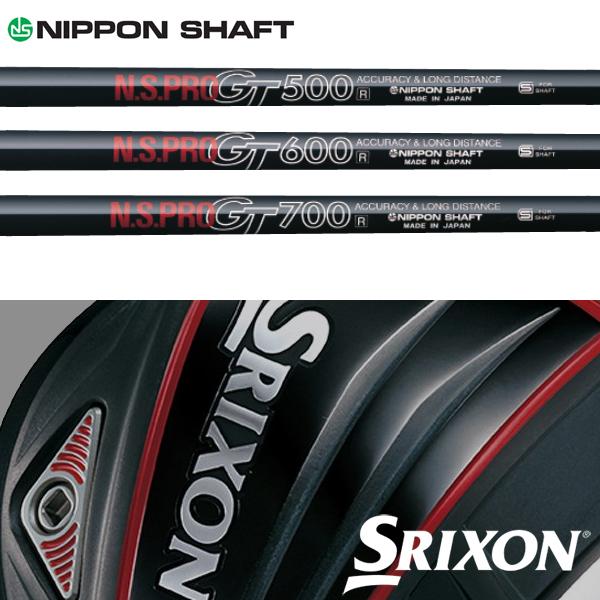 【SRIXON QTS 純正スリーブ装着シャフト】 日本シャフト N.S.Pro GT 500/600/700 FW (N.S.Pro GT 500/600/700 FW)