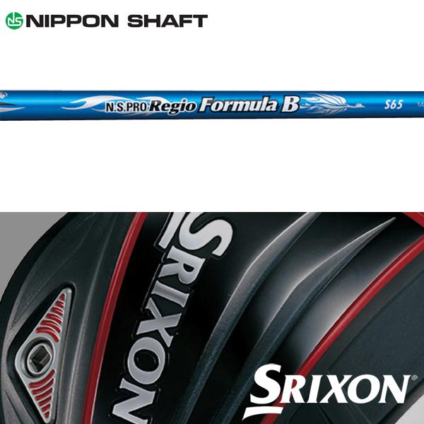 【SRIXON QTS 純正スリーブ装着シャフト】 日本シャフト N.S.Pro レジオ フォーミュラ B (N.S.Pro Regio Formula B)