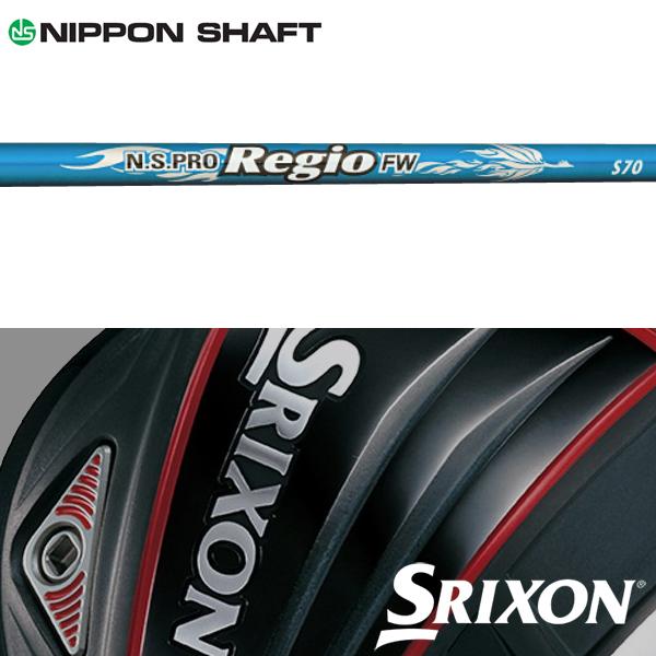 【SRIXON QTS 純正スリーブ装着シャフト】 日本シャフト N.S.Pro レジオ FW (N.S.Pro Regio FW)