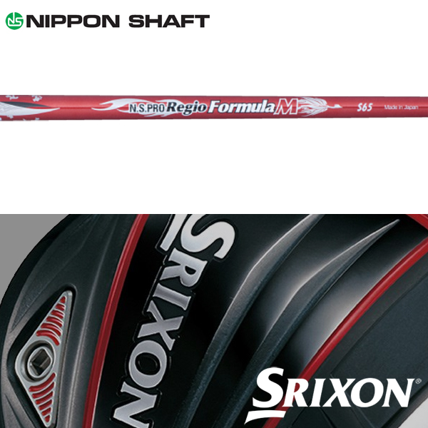 【SRIXON QTS 純正スリーブ装着シャフト】 日本シャフト N.S.Pro レジオ フォーミュラ M (N.S.Pro Regio Formula M)
