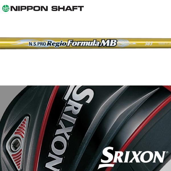 【SRIXON QTS 純正スリーブ装着シャフト】 日本シャフト N.S.Pro レジオ フォーミュラ MB (N.S.Pro Regio Formula MB)