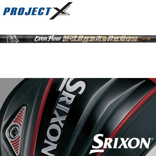 【SRIXON QTS 純正スリーブ装着シャフト】プロジェクトX イーブンフロー・リップタイド ウッド (Project X EvenFlow Riptide Wood)