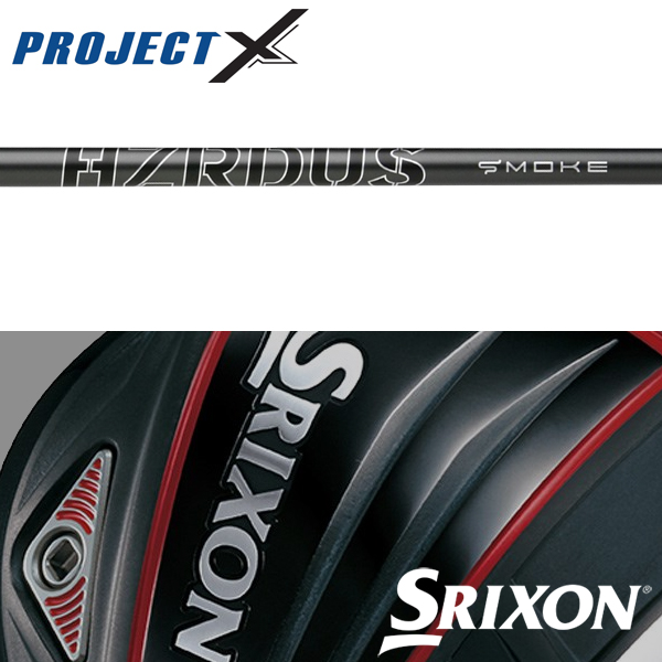 【SRIXON QTS 純正スリーブ装着シャフト】プロジェクトX ハザーダス スモーク ブラック (US仕様) (Project X HZRDUS Smoke Black Wood U.S.Ver)