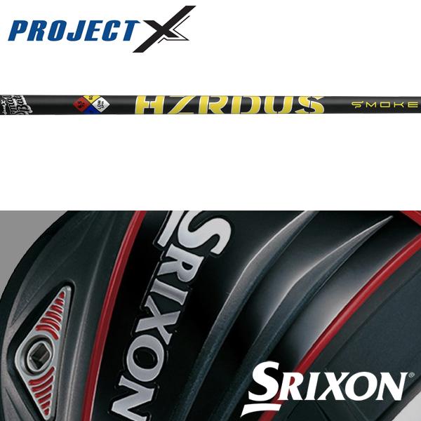 【SRIXON QTS 純正スリーブ装着シャフト】プロジェクトX ハザーダス・スモークイエロー (Project X HZRDUS Smoke Yellow Wood)