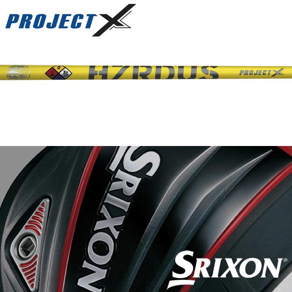 【SRIXON QTS 純正スリーブ装着シャフト】プロジェクトX ハザーダス・イエロー (Project X HZRDUS Yellow)