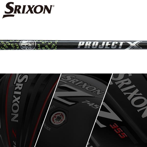 【SRIXON QTS 純正スリーブ装着シャフト】プロジェクトX LZ70 ハンドクラフテッド (Project X LZ70 Hand Crafted)