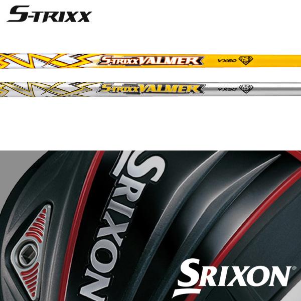 【SRIXON QTS 純正スリーブ装着シャフト】 エストリックス バルマー VX (S-Trixx Valmer VX)