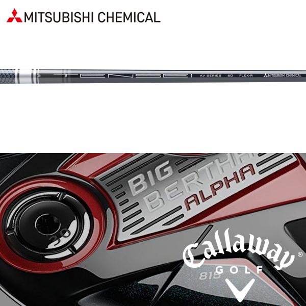 【キャロウェイ ハイブリッド (2013-2018年モデル) 純正スリーブ装着シャフト】三菱ケミカル TENSEI AV シルバー ハイブリッド/アイアン (US仕様) (Mitsubishi Chemical TENSEI AV Silver Hybrid/Iron)