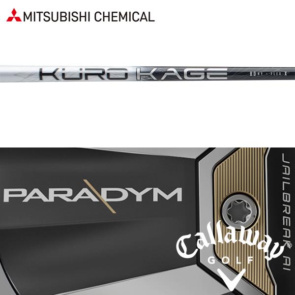 【キャロウェイ ハイブリッド (2019年以降モデル) 純正スリーブ装着シャフト】三菱ケミカル クロカゲ シルバー ハイブリッド (2017年モデル) (US仕様) (Mitsubishi Chemical Kurokage Silver Hybrid 2017)