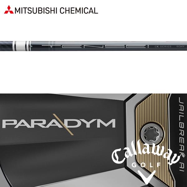 【キャロウェイ ハイブリッド (2019年以降モデル) 純正スリーブ装着シャフト】三菱ケミカル TENSEI CK プロ ホワイト ハイブリッド (US仕様) (Mitsubishi Chemical TENSEI CK Pro White Hybrid)