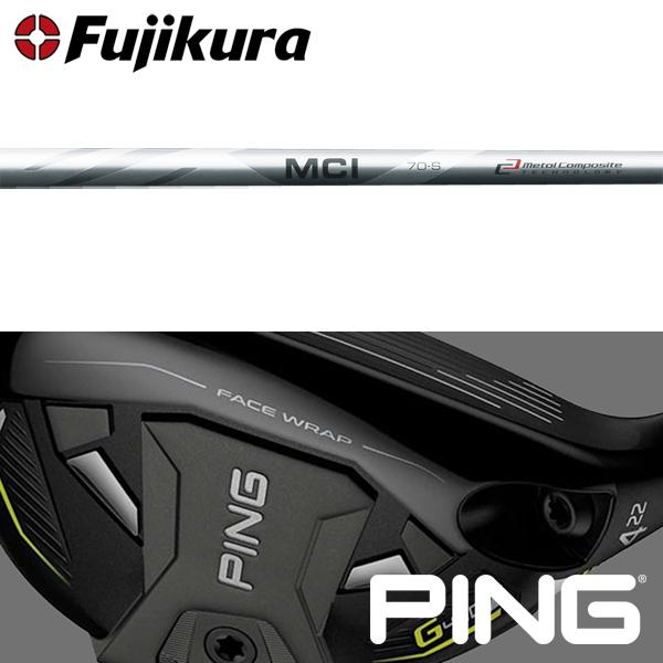 【PING G410 ハイブリッド 純正スリーブ装着シャフト】 フジクラ MCI 120 アイアン (Fujikura MCI 120 Iron)