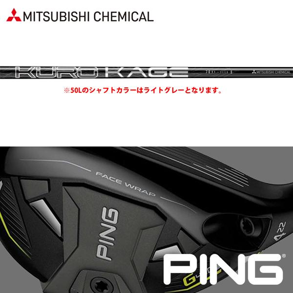 【PING G410 ハイブリッド 純正スリーブ装着シャフト】 三菱ケミカル クロカゲ ブラック デュアルコア TiNi ハイブリッド (US仕様) (Mitsubishi Chemical Kurokage Black Dual-CoreTiNi Hybrid)